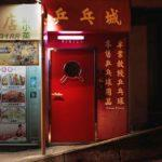Hong Kong's Hush Hush: How to Get Into the City's Best Speakeasies